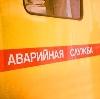 Аварийные службы в Сараях