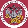 Налоговые инспекции, службы в Сараях