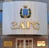 ЗАГСы в Сараях